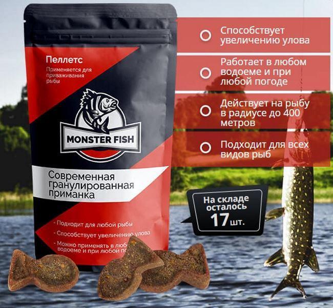 Пеллетс Monster Fish
