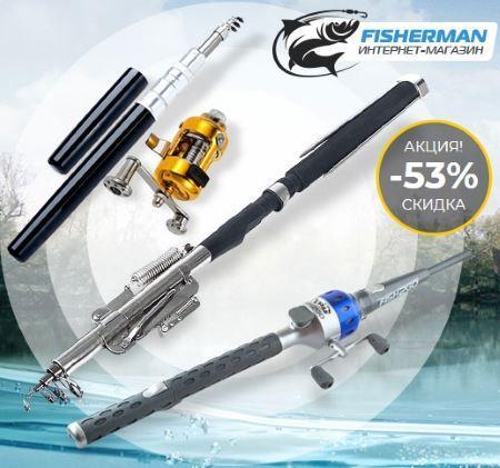 fishergoman