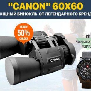 Бинокль Canon 60×60
