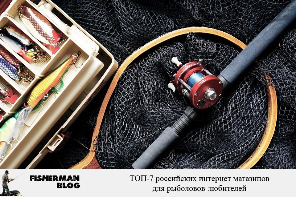 ТОП-7 российских интернет магазинов для рыболовов-любителей