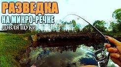 Видео о ловле щуки на малой реке на небольшие воблеры и джиг