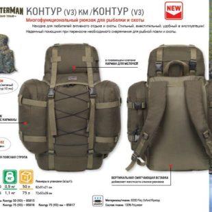 Типы рюкзаков для охоты и рыбалки