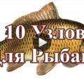 Рыбацкие узлы, рыболовная снасть
